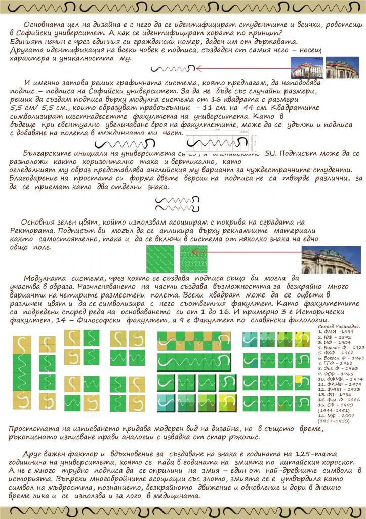 N1 - 45 prilozhenie 2