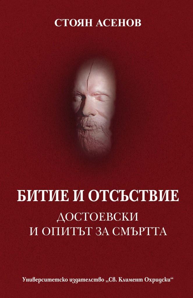 Dostoevski i opit za Smartta 35x50 obleklo