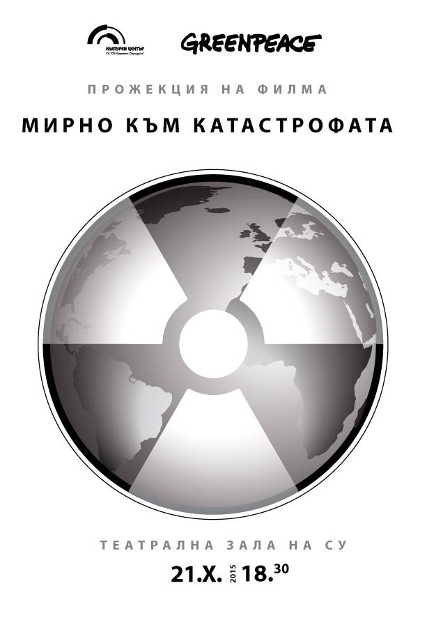 MirnoKamKatastrofa - 1