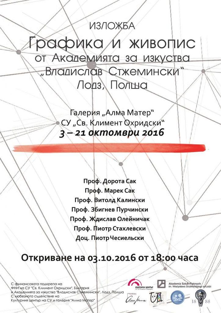 poster_alma_mater_pdf_a3_cmyk