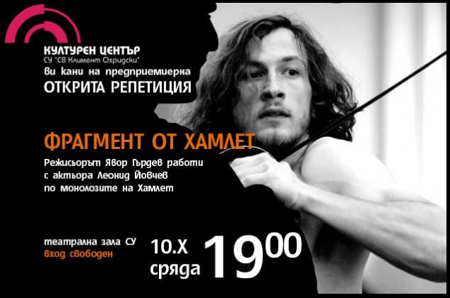 Hamlet_poster