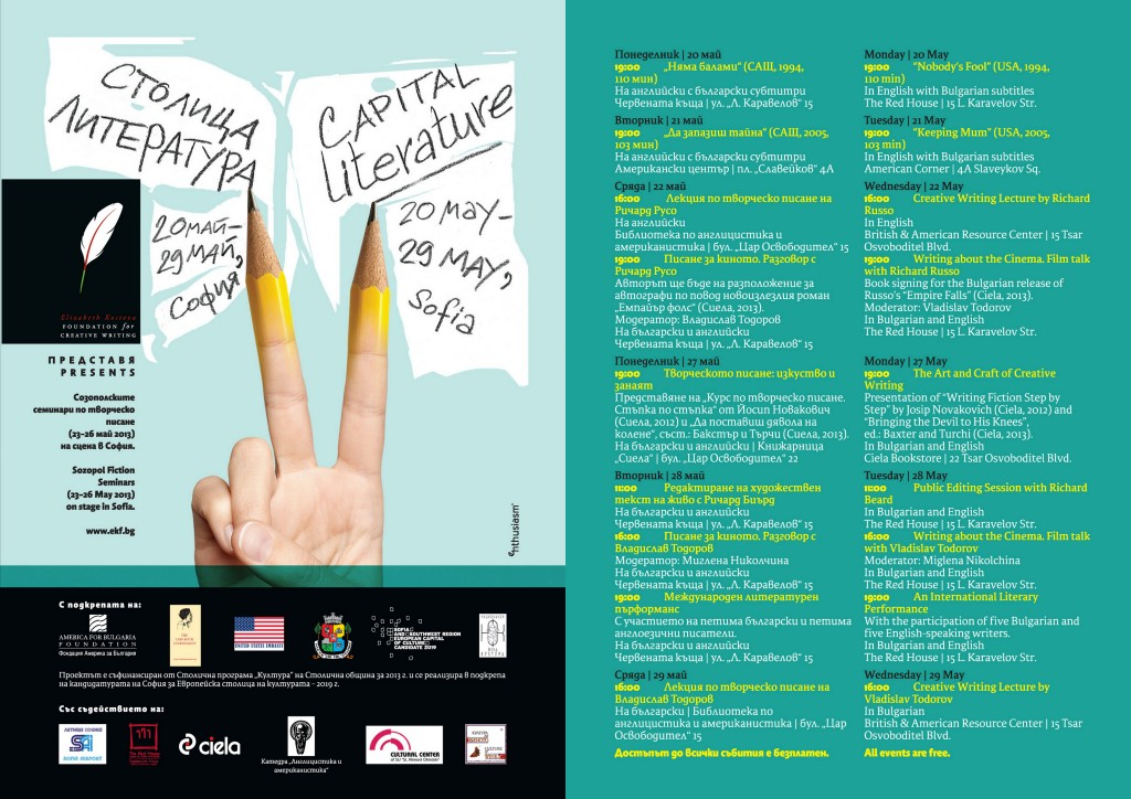 CapitaLiterature2013_Flyer_2013