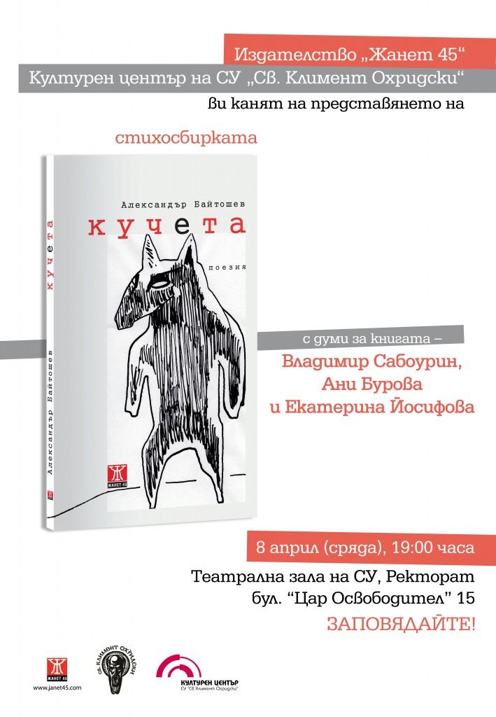 kucheta Aleksandyr Baitoshev poster