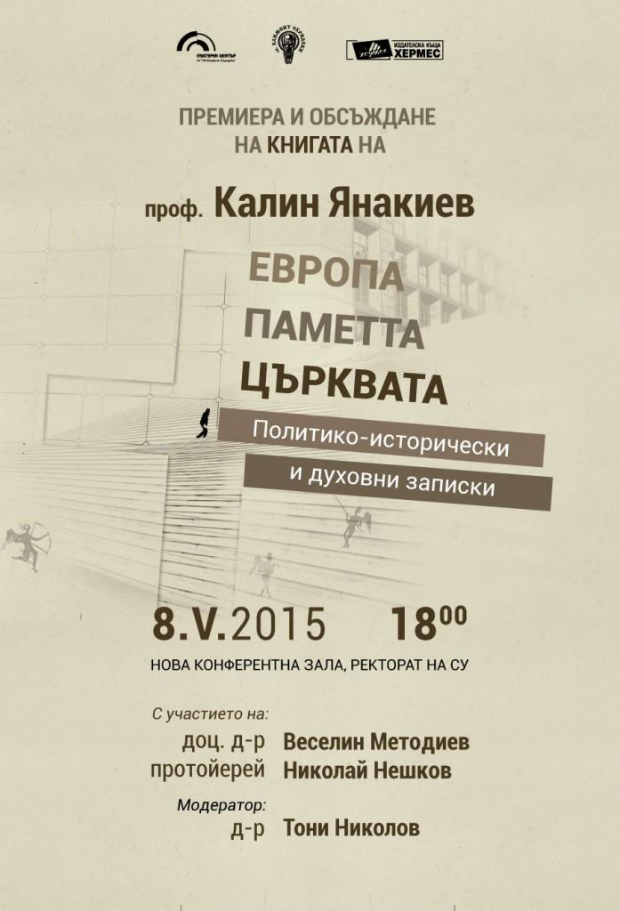 K_Ianakiev_book