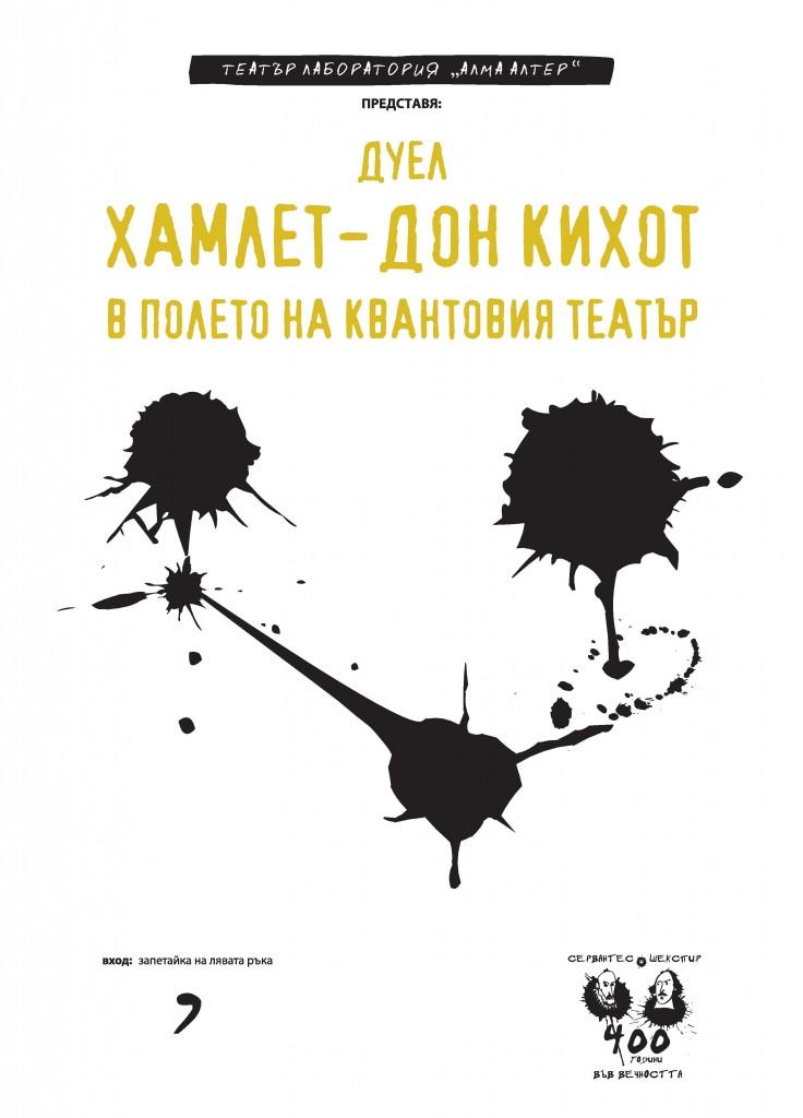 Sh_Ce_theatre_50-70-page-001