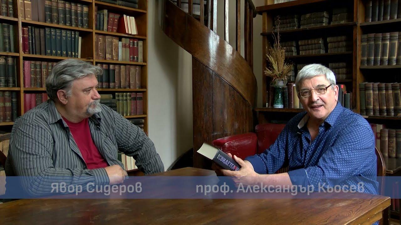 """""""Свидетел на историята"""" от Чарлс Болън Разговор с преводача Явор Сидеров"""